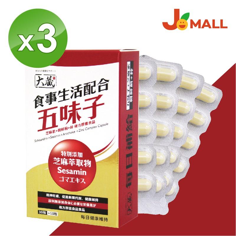 【大藏Okura】五味子+芝麻素+朝鮮薊+鋅 x3入組 (30+10粒/盒)
