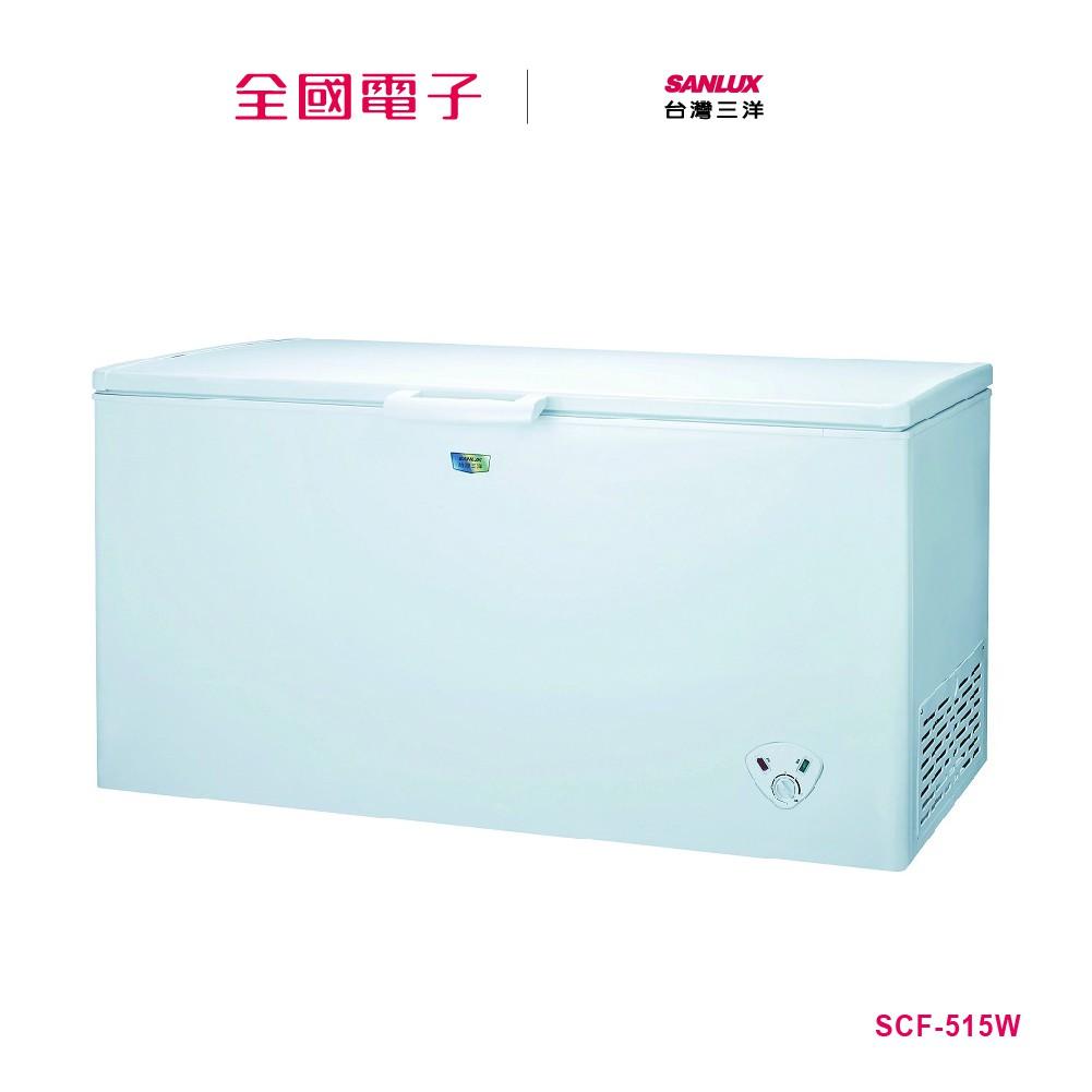 SANLUX台灣三洋 515L上掀式冷凍櫃 SCF-515W【全國電子】