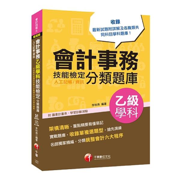 會計事務(人工記帳.資訊)乙級技能檢定學科分類題庫(會計技術士)