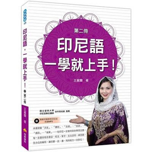 印尼語一學就上手(第二冊)(隨書附贈標準印尼語朗讀MP3)