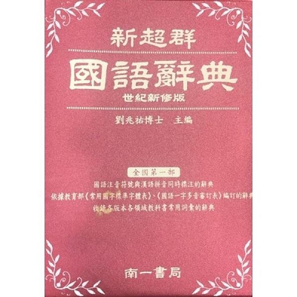 新超群國語辭典-精裝(藍綠紅書皮)