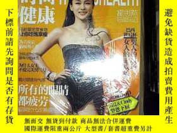 二手書博民逛書店時尚健康2014罕見6 隨刊附贈.Y180897