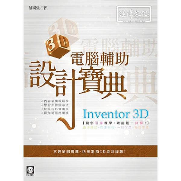 Inventor 3D電腦輔助設計寶典