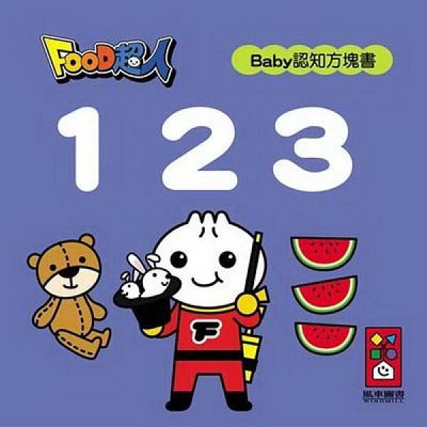 123(FOOD超人Baby認知方塊書)