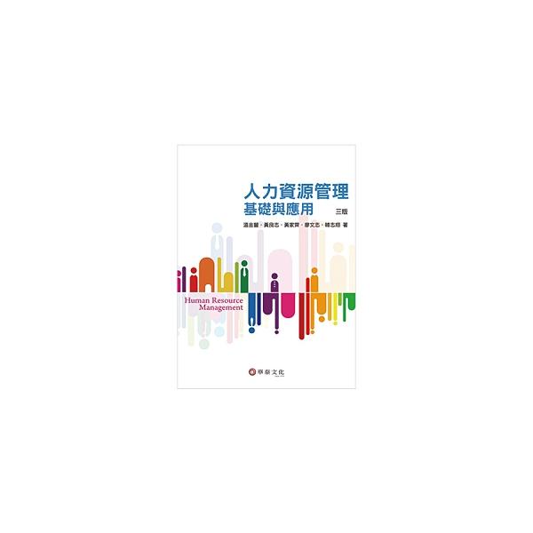 人力資源管理基礎與應用(3版)