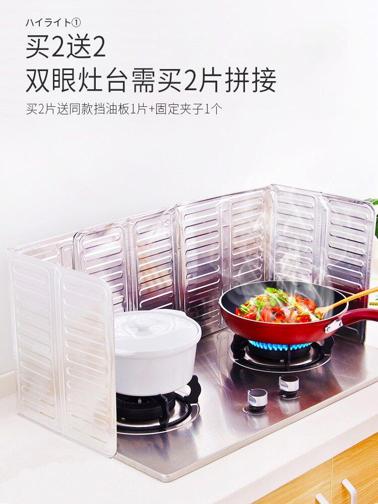 廚房擋油板 日本廚房煤氣灶臺擋油板炒菜防油濺隔熱板耐高溫防水隔油防油擋板