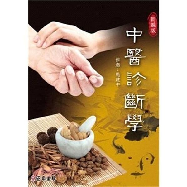 中醫診斷學(新編版)