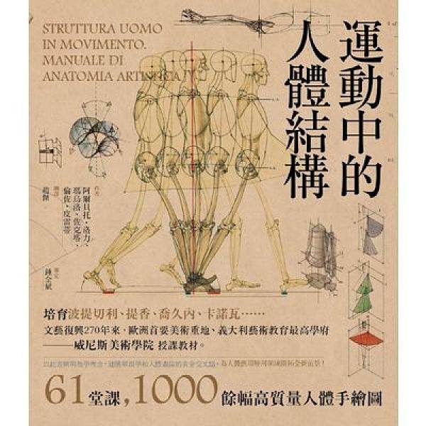 運動中的人體結構(義大利藝術教育最高學府.威尼斯美術學院授課教材.人體藝用解剖創世紀之作)