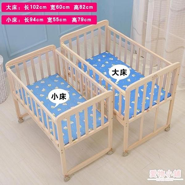 嬰兒床 新生兒嬰兒床實木無漆環保寶寶床簡易兒童床多功能搖籃床拼接大床-完美