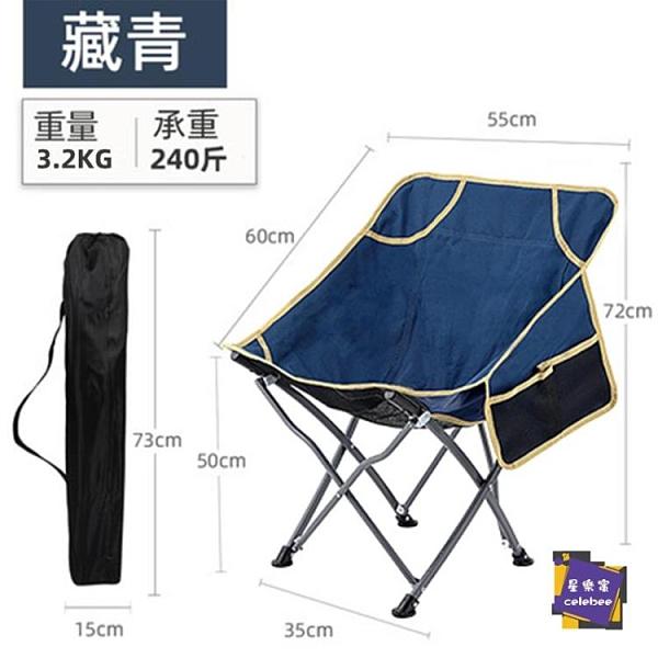 月亮椅 戶外折疊椅超輕便攜休閒野外沙灘露營釣魚椅子馬扎凳月亮椅