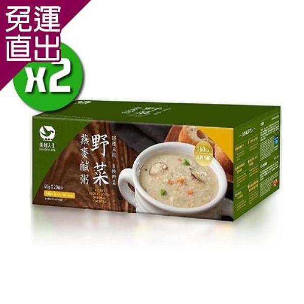美好人生 高鈣即食野菜燕麥鹹粥x2盒 (20包/盒)【免運直出】