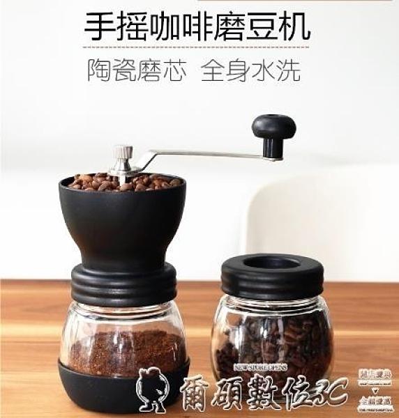咖啡機 手動咖啡豆研磨機 手搖磨豆機家用小型水洗陶瓷磨芯手工粉碎器 七夕節-完美
