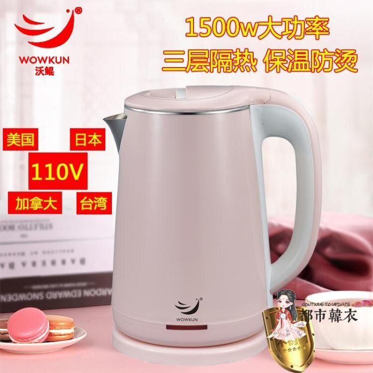 110V家電 110V電熱水壺304出國旅行自動斷電燒水壺