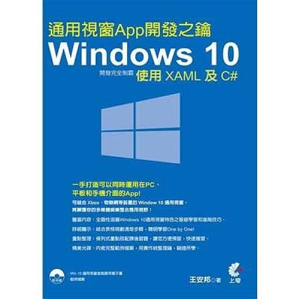 Windows10通用視窗App開發完全制霸-使用