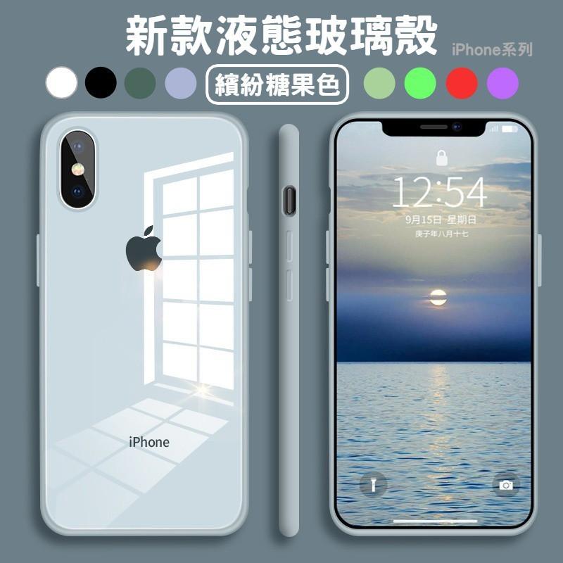 液態玻璃殼iphone全包鏡頭保護套max蘋果x手機殼xr硅膠10x女新款xsmax防摔xs網紅套x