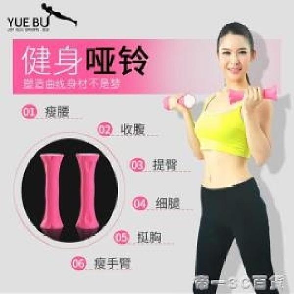 健身啞鈴女士一對家用健身器材塑臂手臂瑜伽跳操包膠小啞鈴2kg 交換禮物