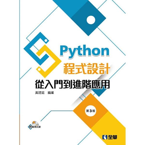 Python程式設計(從入門到進階應用)(3版)(附範例光碟)