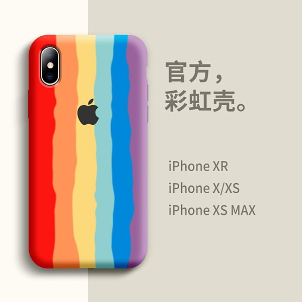 蘋果11Pro max手機殼iPhoneXR彩虹色x液態硅膠XR全包防摔情侶SE2網紅8Plus女i7P潮牌xs男網紅 夢藝