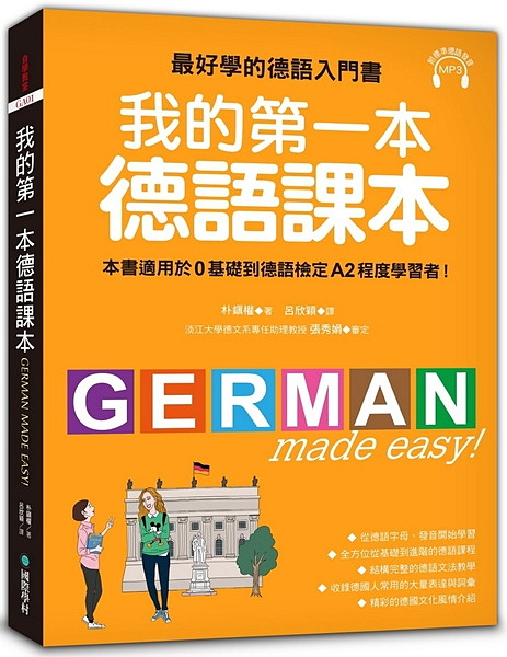 我的第一本德語課本(最好學的德語入門書適用0基礎到A2