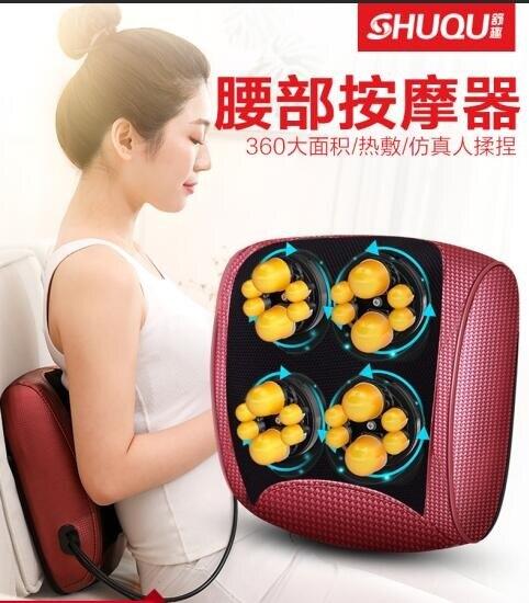 按摩枕 舒趣腰部按摩器頸椎肩部多功能揉捏按摩靠墊辦公腰疼按摩儀枕背部 新年特惠
