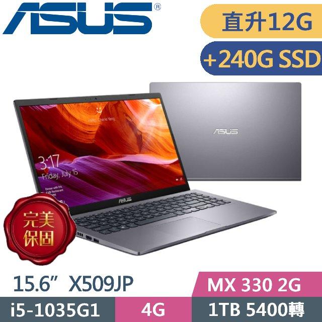 ASUS X509JP-0071G1035G1 星空灰 (i5-1035G1/4G+8G/1TB+240G/MX 330 2G/15.6 FHD/Win 10) 特仕