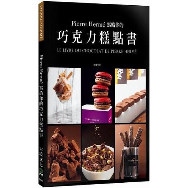 Pierre Herme寫給你的巧克力糕點書
