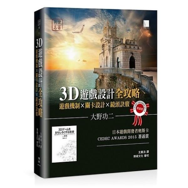 3D遊戲設計全攻略(遊戲機制X關卡設計X鏡頭訣竅)