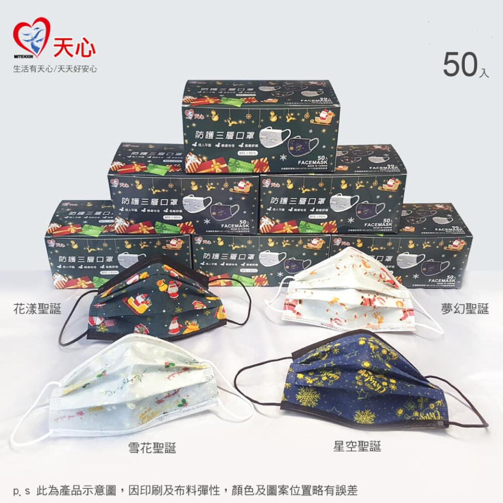 天心防護口罩台灣製造 限量款 繽紛聖誕系列 兒童平面 (50入/盒) 兩盒