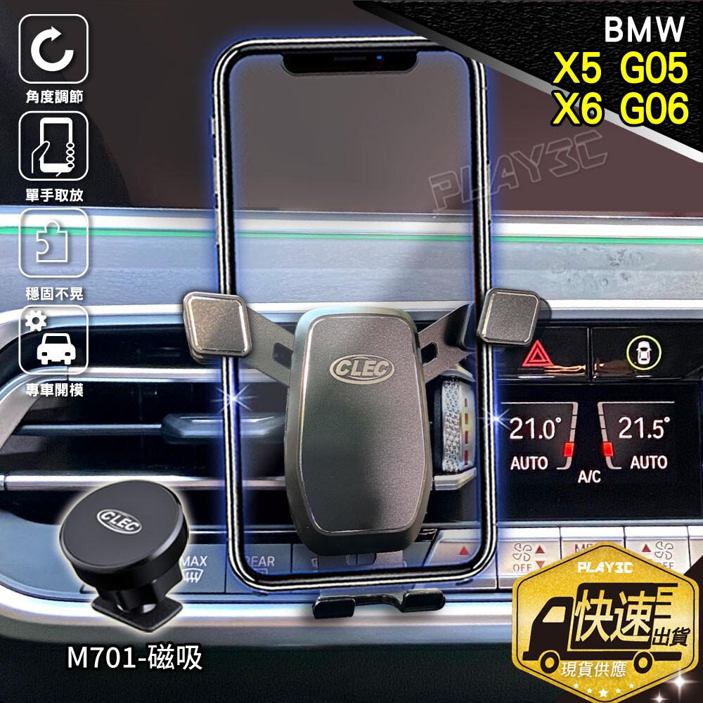 bmw x5 g05/ x6 g06 專用手機架 手機架 磁吸版m701