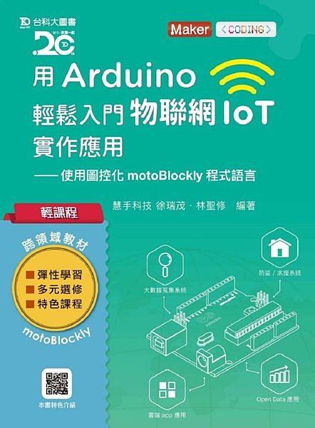 用ArduinoIo輕鬆入門物聯網IoT實作應用(使用圖控化motoBlockly程式語言)