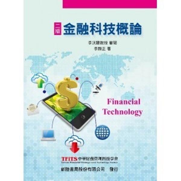 金融科技概論(2版)