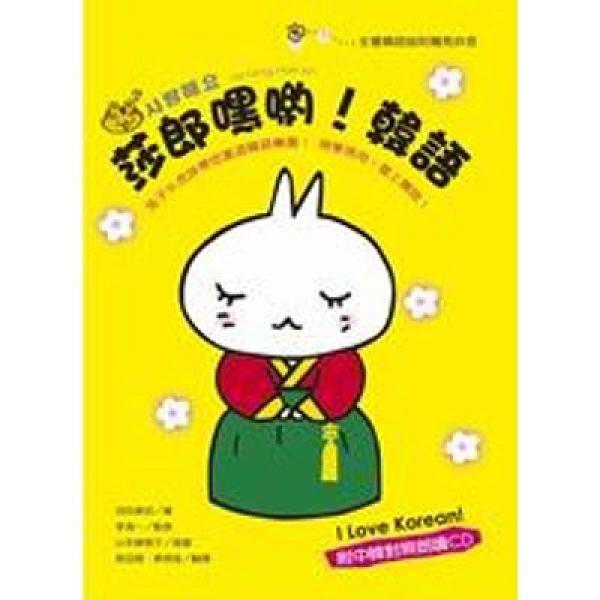 莎郎嘿呦韓語(附CD)