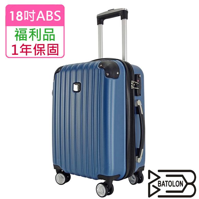 【福利品 18吋】 風華再現TSA鎖加大ABS硬殼箱/行李箱 (3色任選)