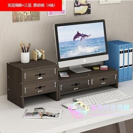電腦顯示器屏幕增高架 底座桌面鍵盤整理收納置物架托盤支架子抬加高