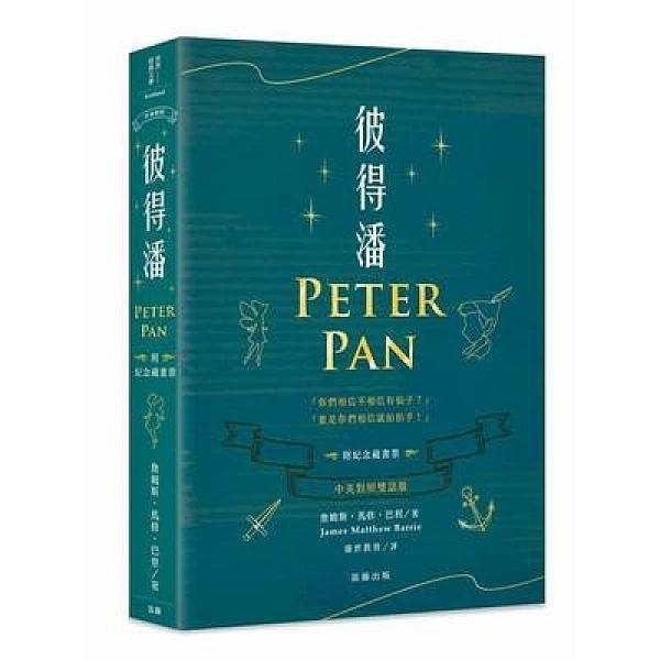 彼得潘(中英對照雙語版)(附紀念藏書票)