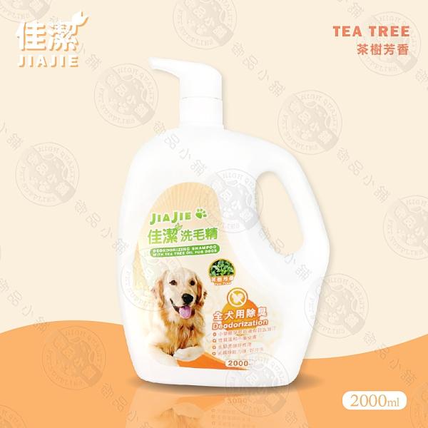 JIAJIE 佳潔 洗毛精 2000ml 茶樹芳香 寵物抗螨 全犬用 溫和不傷皮膚 強效除蟎