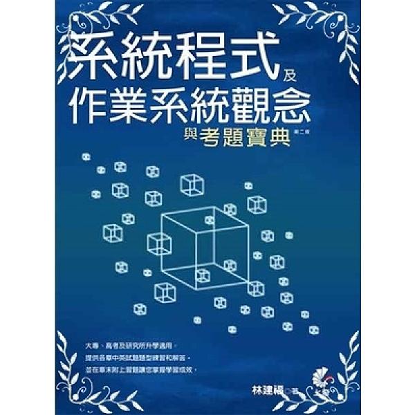 系統程式及作業系統觀念與考題寶典(2版)