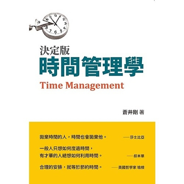 決定版時間管理學