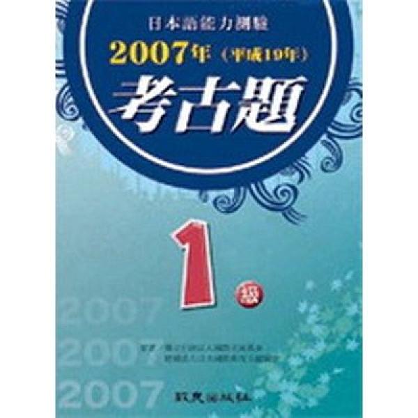 2007年[平成19年]考古題1級