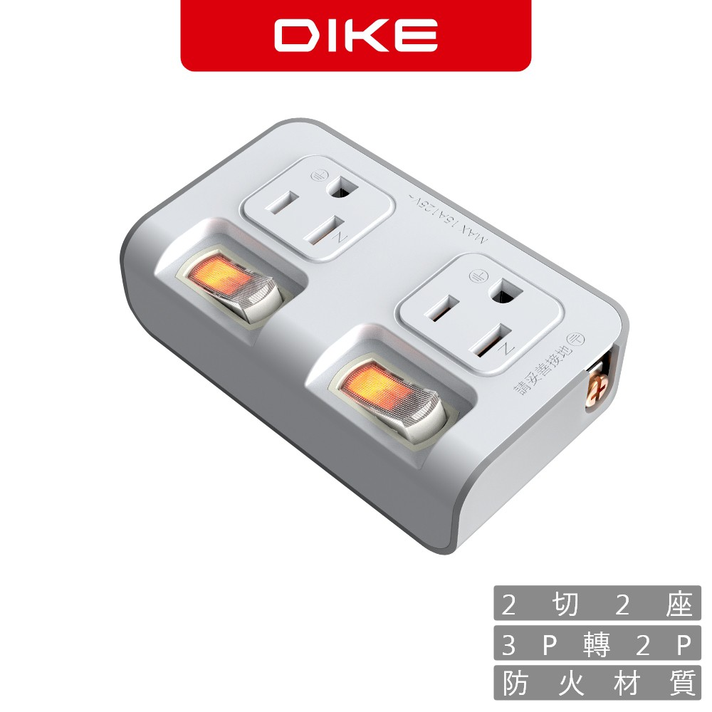 DIKE DAH722 3轉2安全加強型節電小壁插 插頭 插座 轉接頭 壁插 過載保護 2切2座