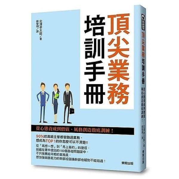 頂尖業務培訓手冊(從心態養成到價值.風格創造徹底訓練)