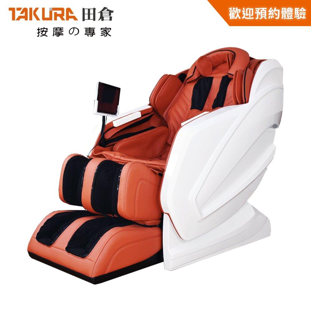 【TAKURA 田倉】LS極致尊爵按摩椅(SL型/腿部揉捏腳底滾輪/零重力) 760【歡迎預約體驗】