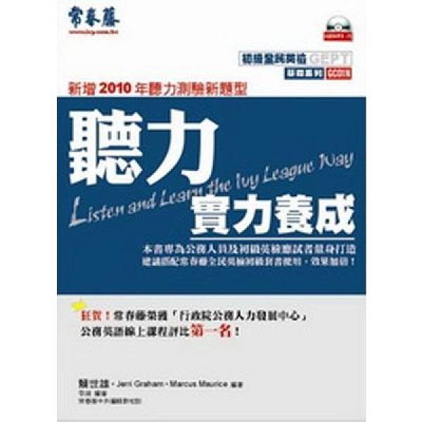 聽力實力養成(GC01N)全民英檢