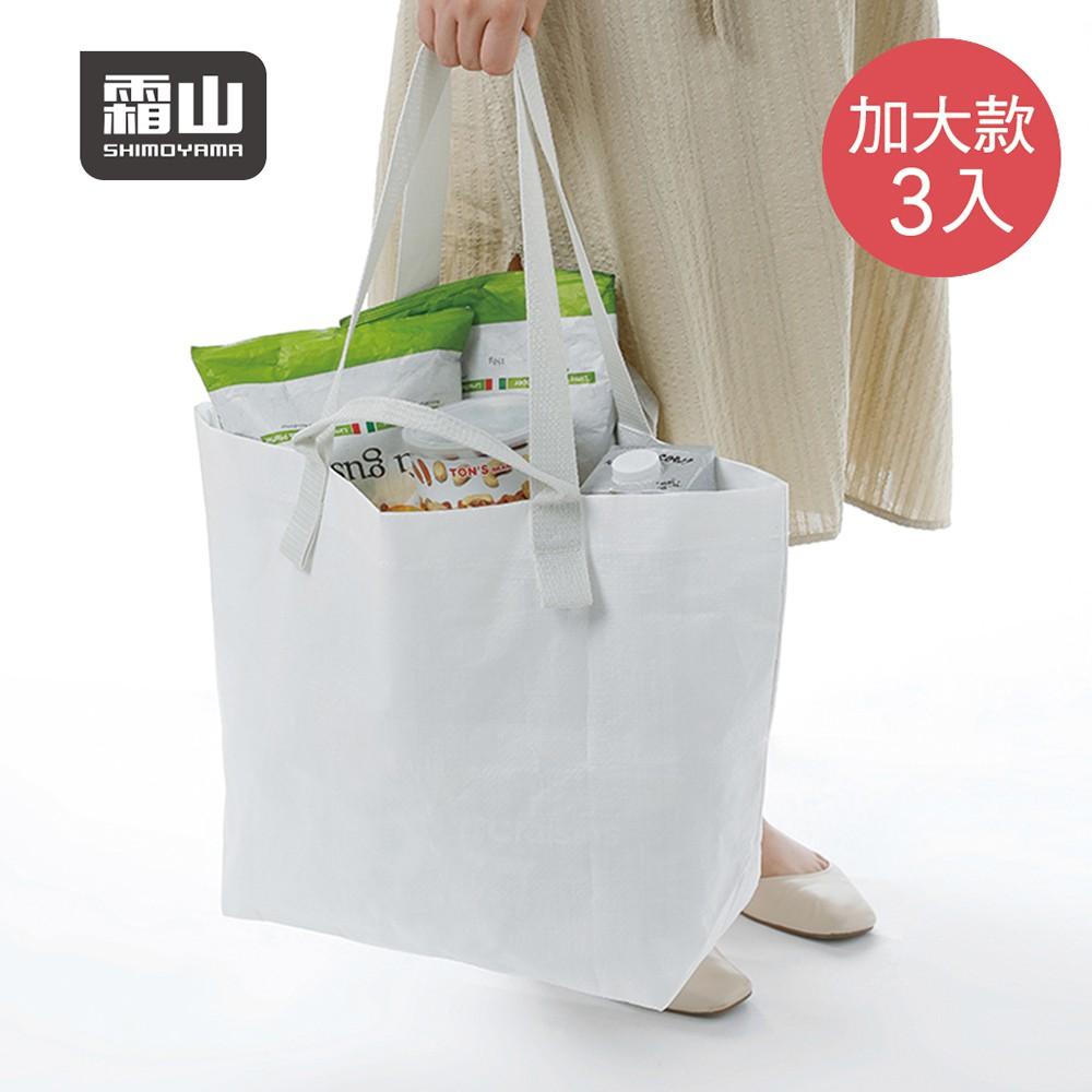 【日本霜山】北歐風側背手提兩用防水購物袋-3入-加大款 (環保袋 編織袋 手提包 兩用 蛇皮袋 搬家打包袋)