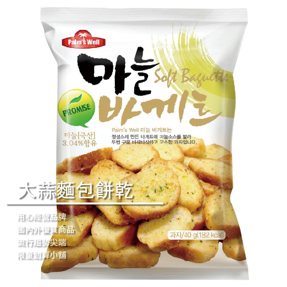 【豐淇國際】大蒜麵包餅乾