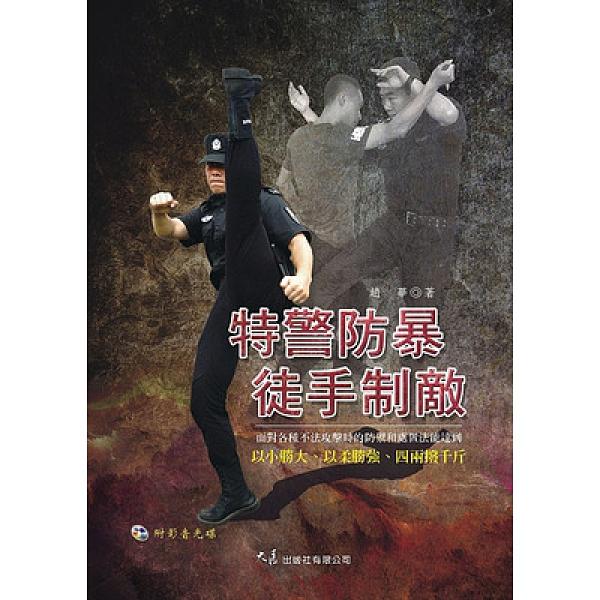 特警防暴徒手制敵(附DVD)