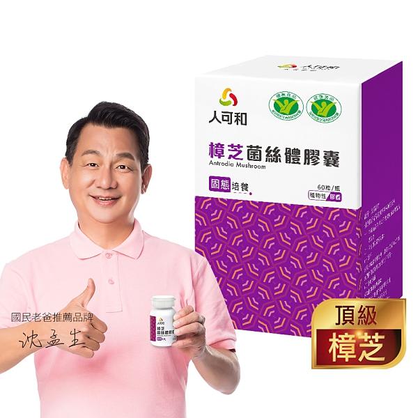 【人可和】 國家認證樟芝(60粒/瓶)-牛樟芝之父獨家研發