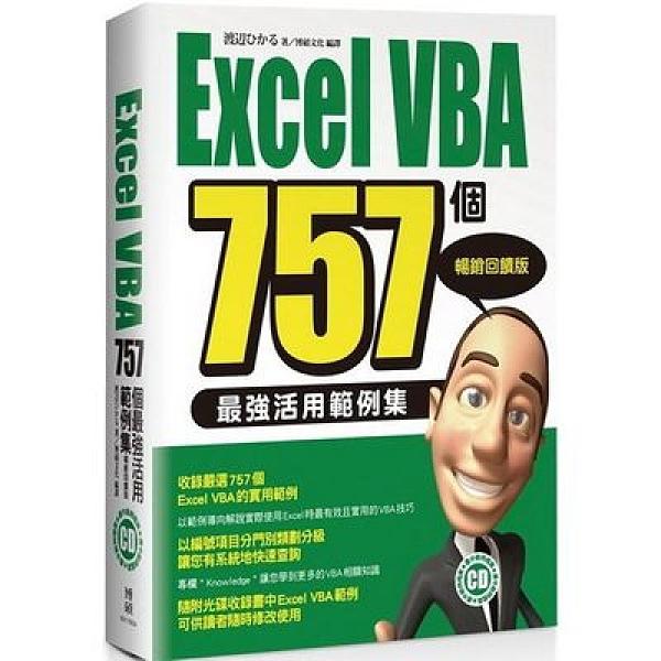 Excel VBA 757個最強活用範例集-暢銷回饋版