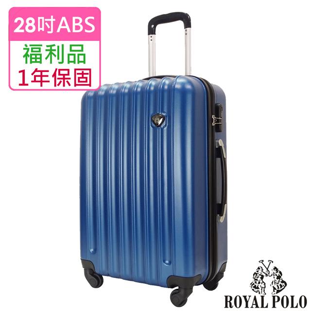 【福利品 28吋】美好時光ABS硬殼箱/行李箱( 3色任選)