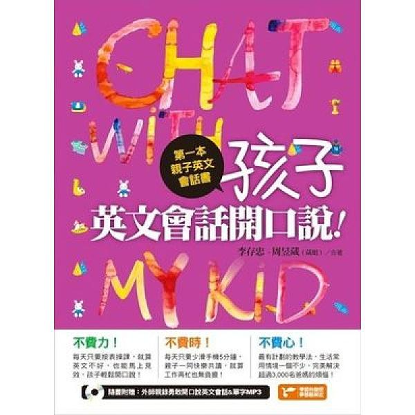 第一本親子英文會話書(孩子英文會話開口說)(附1MP3)